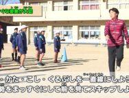 20mシャトルラン・持久走教室② 元オリンピック選手 中村友梨香さん指導