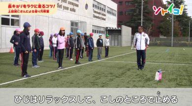 20mシャトルラン・持久走教室① 駅伝常連校山梨学院大の上田監督指導