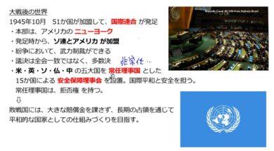 【中学校歴史コース 21-1】大戦後の世界:国際連合の発足