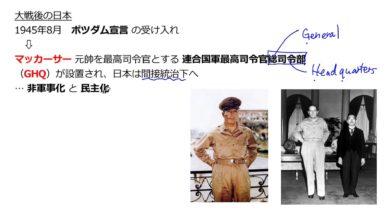 【中学校歴史コース 21-2】占領下の日本