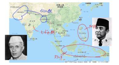【中学校歴史コース 21-6】アジア・アフリカ諸国の独立
