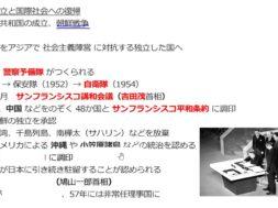 【中学校歴史コース 21-7】日本の独立と国際社会への復帰