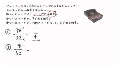 【中2数学 10-3】トランプの確率