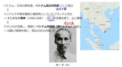 【中学校歴史コース 22-1】ベトナム戦争