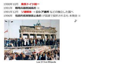 【中学校歴史コース 22-3】冷戦の終結
