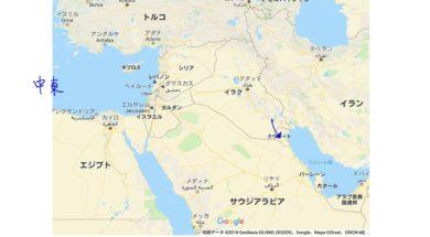 【中学校歴史コース 22-5】中東問題②湾岸戦争、イラク戦争