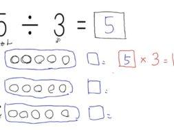 【小学校3年算数 01-2】わり算のとき方