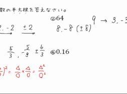 【中3数学 03-2】平方根を求める 問題