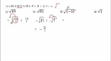 【中3数学 03-3】√を使わずに表す
