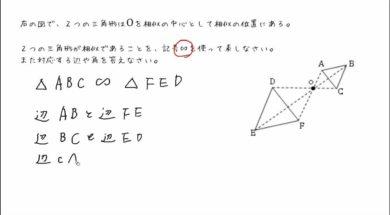 【中3数学 08-3】相似の記号と対応