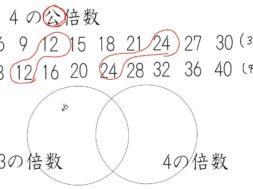 【小学校5年算数 4-4】公倍数、最小公倍数