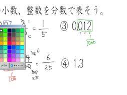 【小学校5年算数 6-6】小数を分数で表す