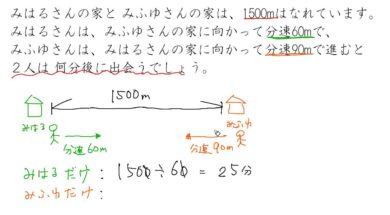 【小学校6年算数 6-9】速さの文章題①:速さを合わせて