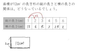 【小学校6年算数 7-8】反比例