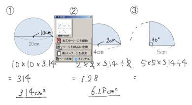 【小学校6年算数 8-2】円の面積:練習