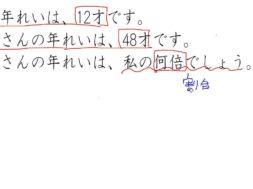 小学校5年算数 9 2割合を求める問題① Cmovie 教育に特化