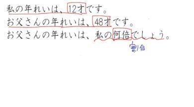 【小学校5年算数 9-2】割合を求める問題①