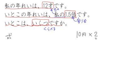 【小学校5年算数 9-4】くらべる数を求める問題①
