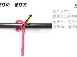 【ロープワーク】巻き結び(クローブ・ヒッチ:Clove hitch)