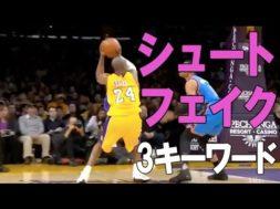 NBAスーパースターの思わず飛んでしまうフェイク