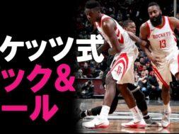 NBAチーム「ロケッツ」から学ぶピック&ロール
