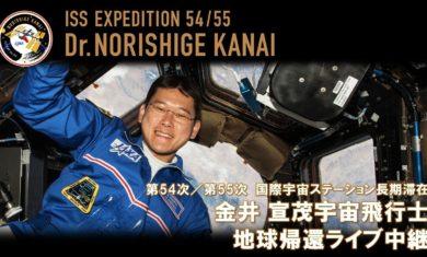 金井宇宙飛行士の帰還で見る国際宇宙ステーションから地上へ戻るまで。