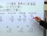 【小3算数】整数のたし算・ひっ算