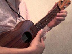 ウクレレ入門・初心者講座 STEP2「弦を抑える」