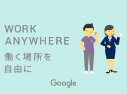 Work Anywhere 働く場所を自由に 働き方改革の実践トレーニング