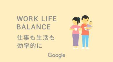 Work Life Balance 仕事も生活も効率的に 働き方改革の実践トレーニング