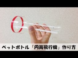 ペットボトル 「円筒飛行機」 の作り方
