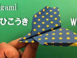 折り紙 紙ひこうきの簡単な作り方
