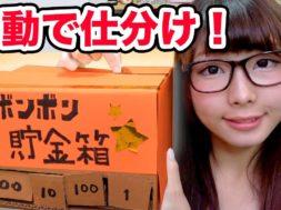 【実験】お金を自動で振り分けるダンボール貯金箱作ってみた!