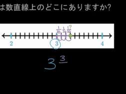 数直線上の 10 分の 1 を見分ける