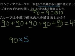10でのかけ算の文章問題