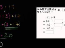 10 のグループを作ることで 53+17 をたす方法