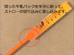 牛乳パックで簡単工作 「竹とんぼ(紙とんぼ)」 の作り方 【手作りおもちゃ】