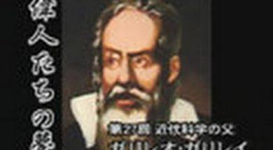 ガリレオ・ガリレイ