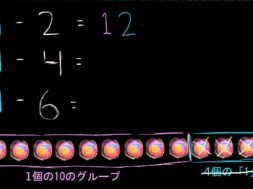 ひき算 14-6