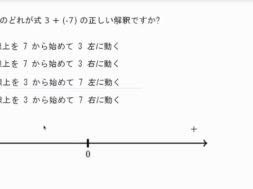数値式を解釈する例題