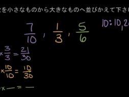 分数を順序づける