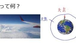 【中学2年・理科 7-3】雲のでき方