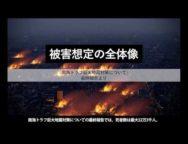 南海トラフ大地震が発生したら?そのシミュレーション動画