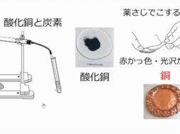 【中学2年・理科 12-6】酸化銅の炭素による還元