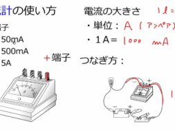 【中学2年・理科 14-3】電流計の使い方