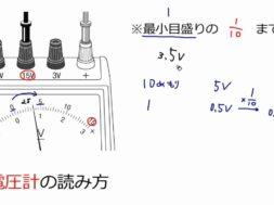 【中学2年・理科 14-5】電圧計の使い方