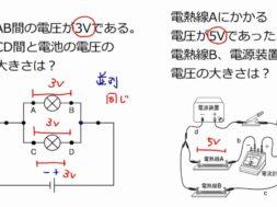 【中学2年・理科 14-6】回路の電圧の大きさ