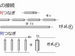【中学2年・理科 15-2】抵抗の接続、合成抵抗