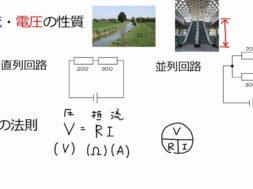 【中学2年・理科 15-3】オームの法則 計算問題