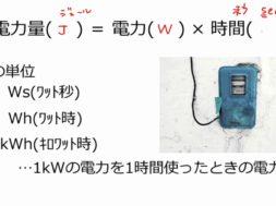 【中学2年・理科 16-4】電力量